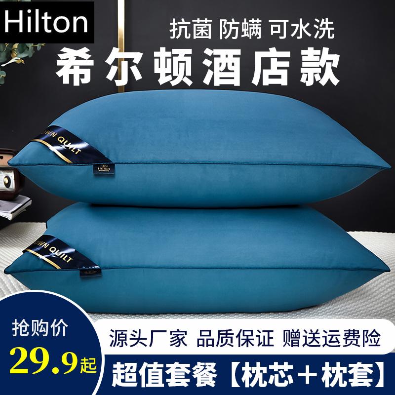 希尔顿羽绒枕100%全棉枕芯五星级酒店枕头单人家用护颈保健枕一对