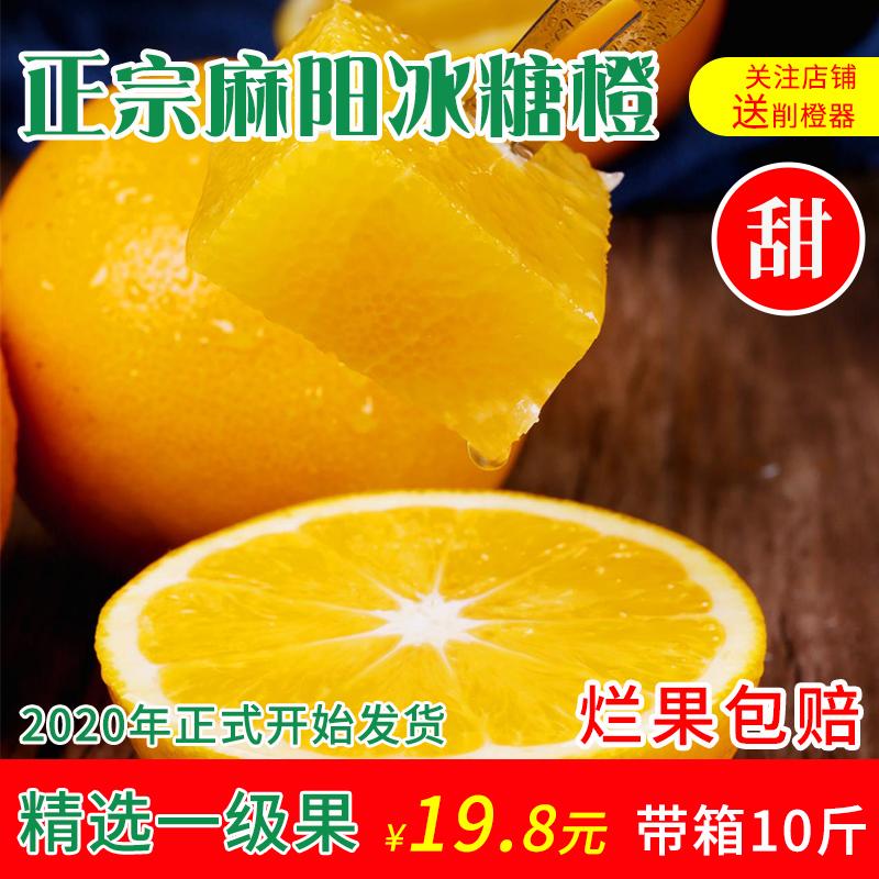 正宗麻阳冰糖橙大果礼盒装当季水果60以下果 60-65果普通纸箱包邮