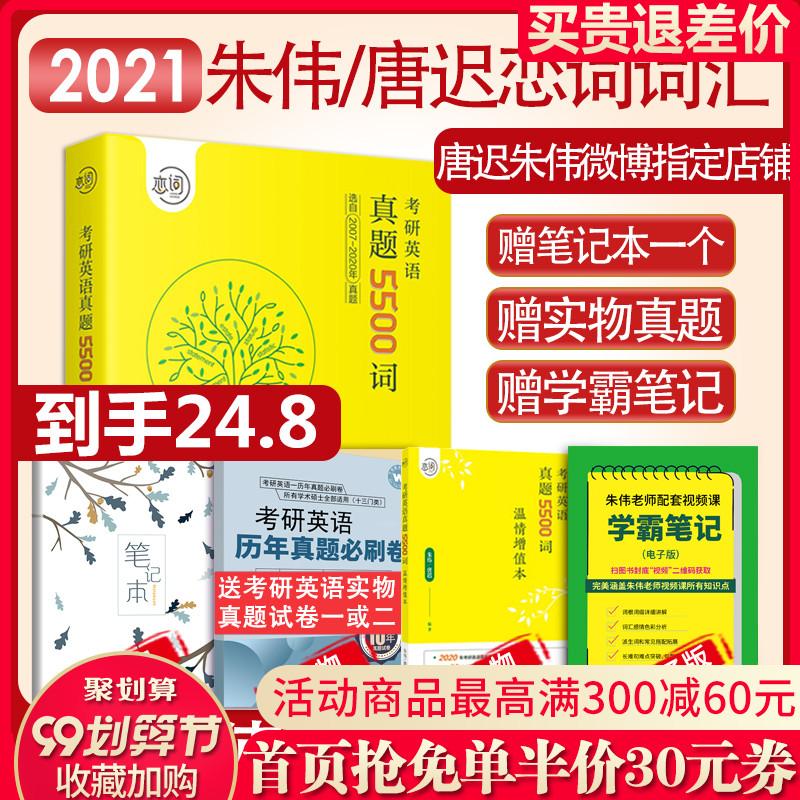 2021考研朱伟/唐迟恋词5500词