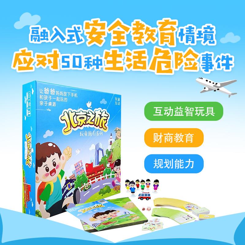 北京の旅行のテーブル遊び子供のおもちゃの益智親子のインタラクティブ棋類の早期教育ゲームが人気です。6歳8歳10歳です。