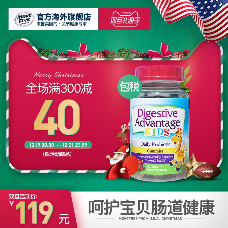美国进口DA益生菌小熊软糖呵护儿童肠道高活性防消化不良便秘60粒