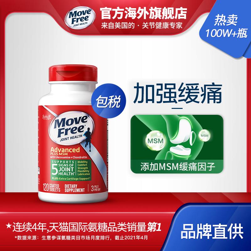 MoveFree益节氨糖软骨素 维骨力 软膏关节MSM美国进口补氨糖软骨