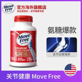 美国进口 Schiff MoveFree氨基葡萄糖维骨力 氨糖软骨素红瓶200粒图片