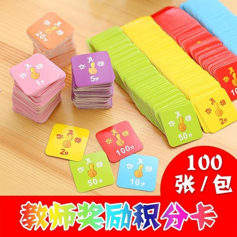 宝宝儿童奖励卡积分卡表扬卡片学生幼儿园早教玩具纸质兑换券卡通