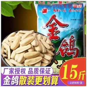 金鸽瓜子散装整箱多味葵花子向日葵瓜籽休闲零食炒货过年吃的零食