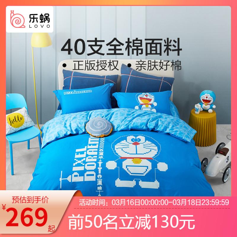 lovo乐蜗家纺哆啦A梦正版全棉卡通四件套床单宿舍三件套被套件