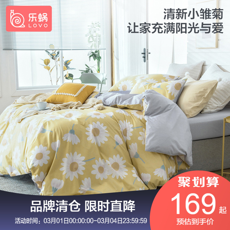 lovo Luolai home textile cotton pure cotton bedding student dormitory four-piece special cotton quilt cover sheet