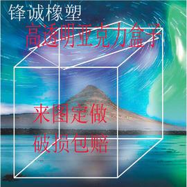 高透明亚克力有机玻璃盒子水箱鱼缸食品展示盒模型罩防尘方盒定制