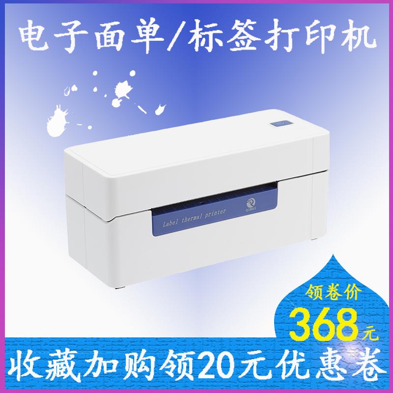 启锐QR488热敏蓝牙快递面单标签不干胶二维码E邮宝电子面单打印机