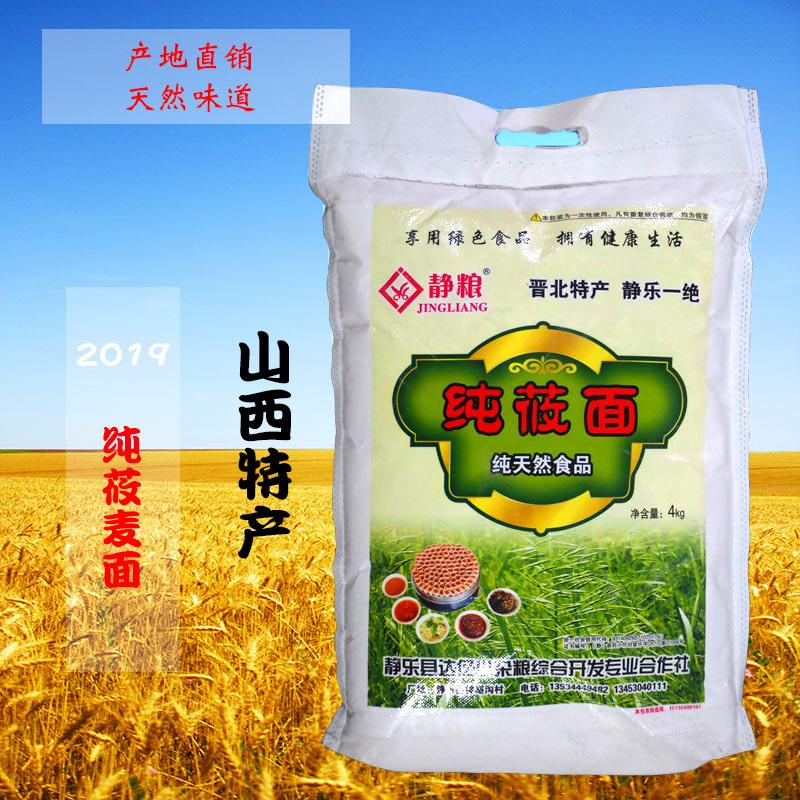 Shanxi jingle specialty naked oats noodles pure naked oats naked oats Youyu 8 kg package 4 kg Xinzhou City