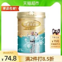 蒙牛铂金装多维高钙成人中老年奶粉800g罐装补钙营养吸收早餐奶