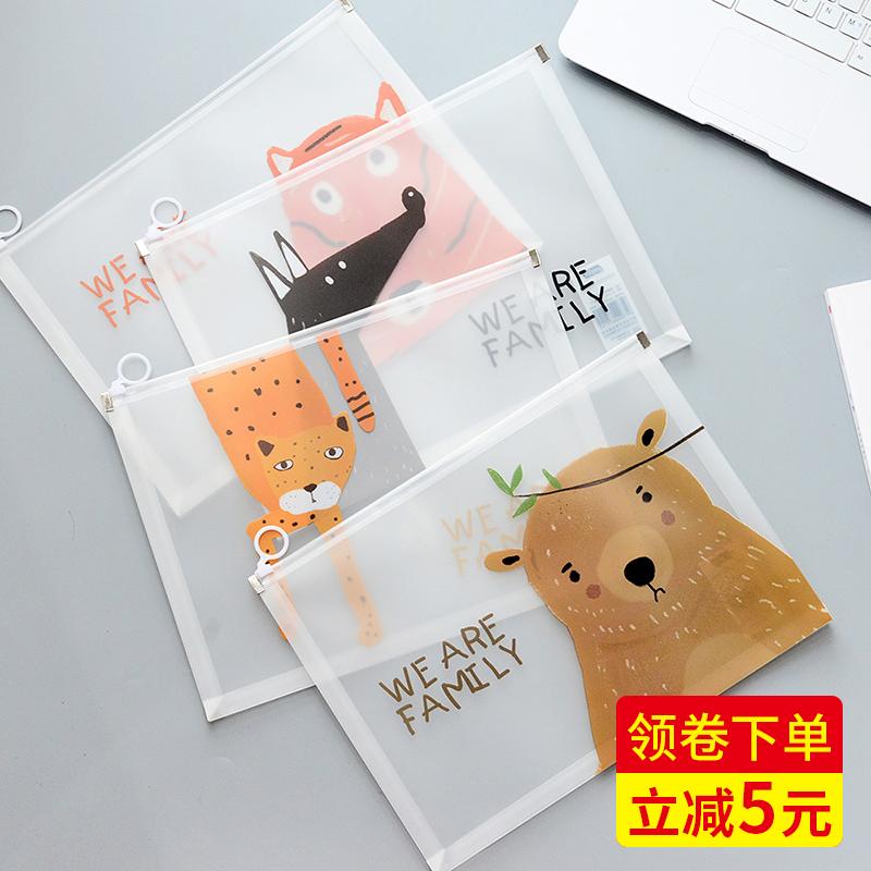 小清新透明文件袋a4学生用塑料拉链卡通韩国风可爱资料试卷袋大号