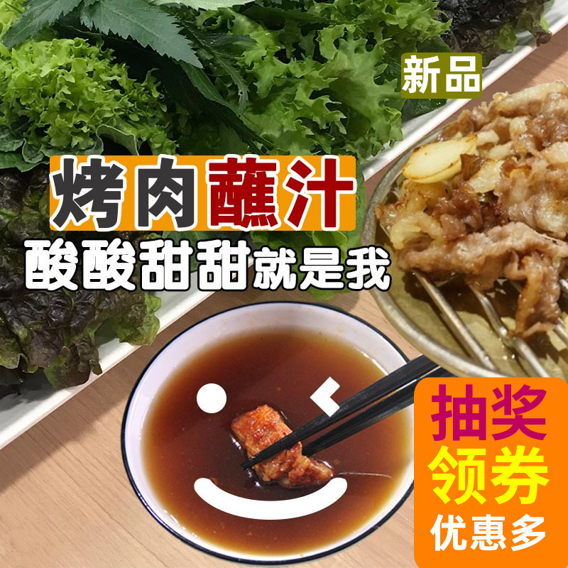 Promotion of sour sweet sauce Korean barbecue sauce dip in gravy seafood sauce barbecue sauce dip in sauce