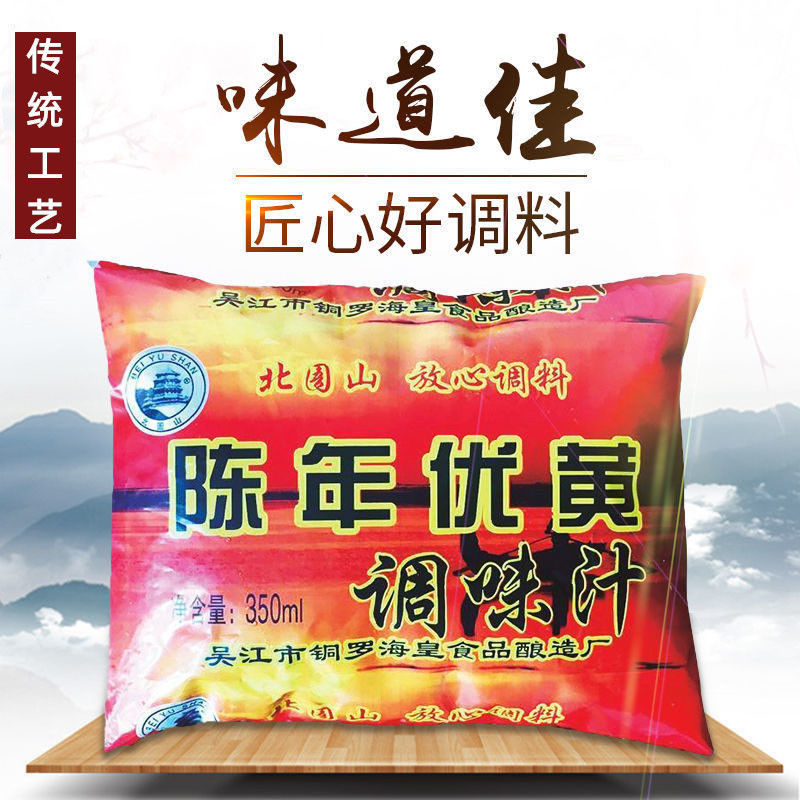 8 packs of 1 group of aged youhuang with yellow rice wine seasoning juice stir fried dishes to remove fishy cooking