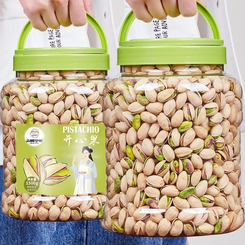 开口散装无漂白开心果罐装500g孕妇每日坚果本色干果仁零食5斤