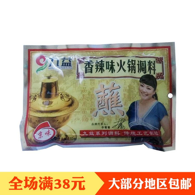Spicy Tianjin Jiuyi spicy hot pot seasoning hot pot dipping hot pot seasoning