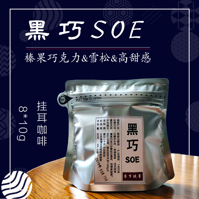 挂耳咖啡 黑巧SOE季节性限量哥斯达黎加同庄园双处理单品咖啡8包