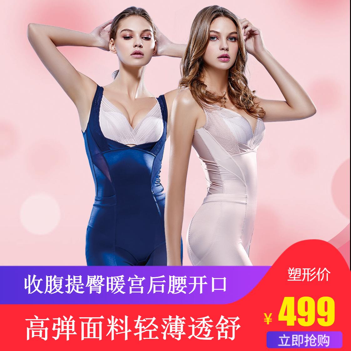 若曼莎裸塑形体衣8801正品收腹束腰暖宫提臀超薄透气塑身衣连体衣
