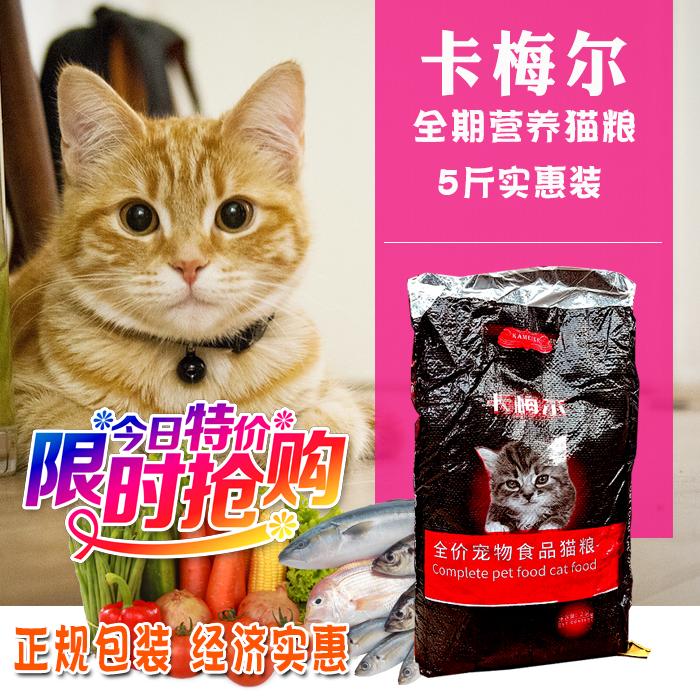 キャメル猫の食糧は5斤で、猫の幼猫の野良猫の家猫の田園タヌキの野良猫の野良猫の共通の猫の食事の2.5 KGです。