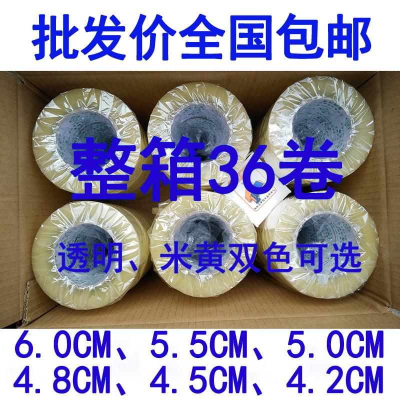 Полная загрузка контейнера (fcl) оптовая торговля высокий палка прозрачный печать коробка лента 5.5 6.0 5.0 4.8 4.5 4.2CM бесплатная доставка