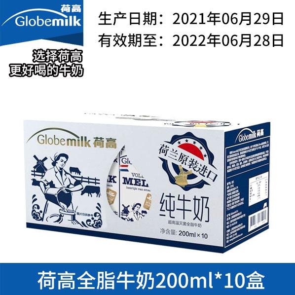200ml * 10 boxes / box globemilk Holland imported youth high calcium whole milk