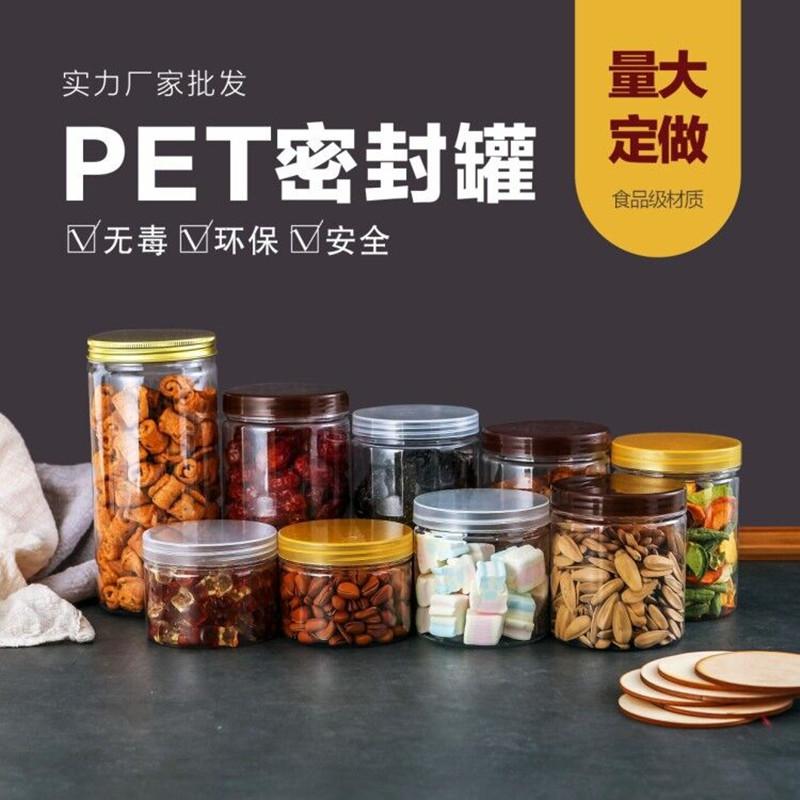 密封罐食品级塑料罐大容量透明加厚pet空罐子定做干货蜂蜜储物瓶