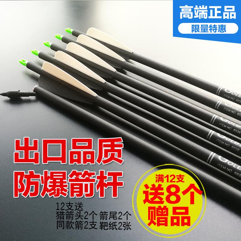 包邮弓箭箭支射击玻纤箭杆反曲弓箭头真羽混纯碳素箭支美复合铝箭
