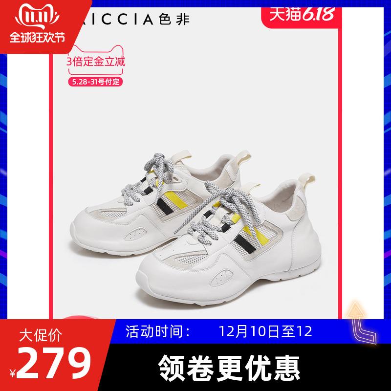 镂空老爹鞋女夏色非2020新款坡跟泫雅风内百搭运动鞋C571E