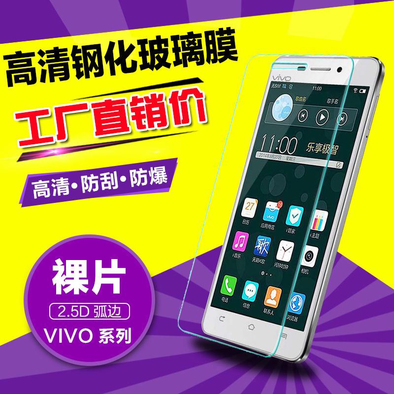 VIVO  X6 X7 X9 S X20 X21 i plus V3MAX 手机钢化玻璃保护膜批发
