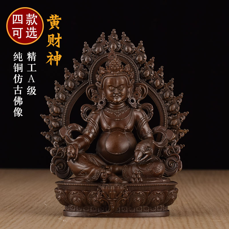 纯铜黄财神赞巴拉佛像西藏佛教密宗仿古居家客厅供奉摆件精工A级