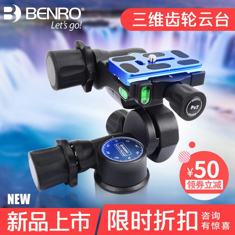 Pinot gd3wh gear 3D PTZ magnesium alloy SLR photography tripod panoramic PTZ