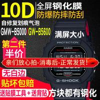 查看适用于卡西欧GMW-B5000钢化膜GW膜GW-B5600表膜方块GW-5600贴膜BB价格