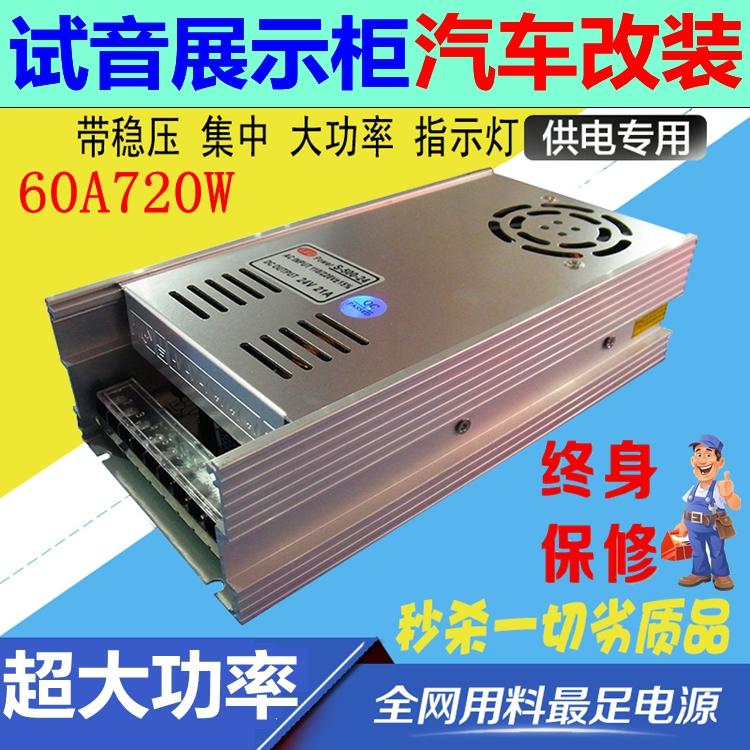 220V до 12V60A DC Transformer Высокомощный автомобильный компакт-диск Audory Cabinet Sound Amplifier Power Converter