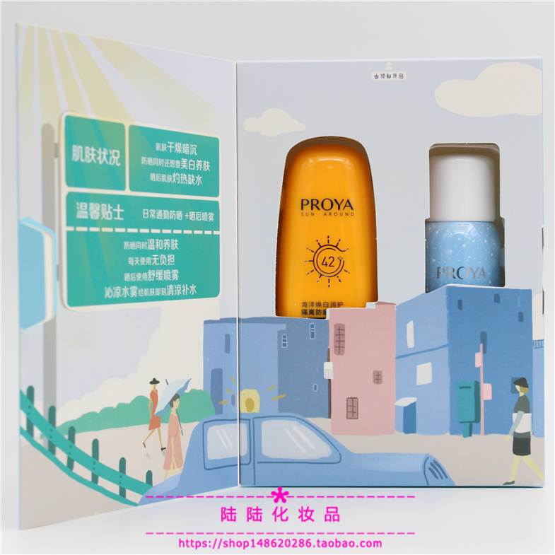 Parai sunscreen special product, Pak Lai ya, ocean whitening moisturizing protection sunscreen SPF42+ spray