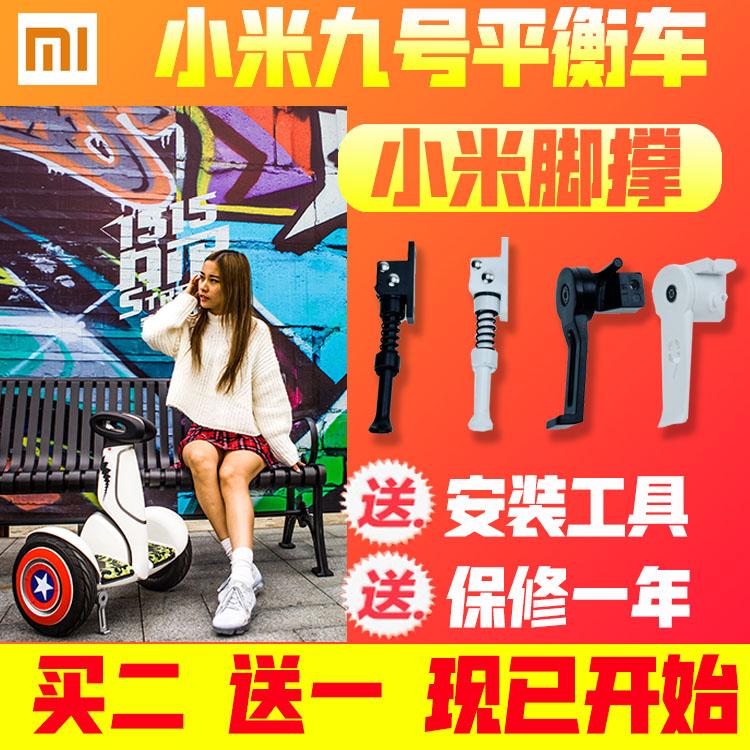 Сяоми девять не плоский шкала автомобиль mini парковка стоять 9 количество Plus автомобиль плинтус полка аль яркий ступня поддержка девять номер распределения модель