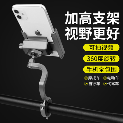 Merida Giant Universal Bicycle Mobile Phone Holder Aluminum Alloy Riding Takeaway Motorcycle Fixed Navigation Frame