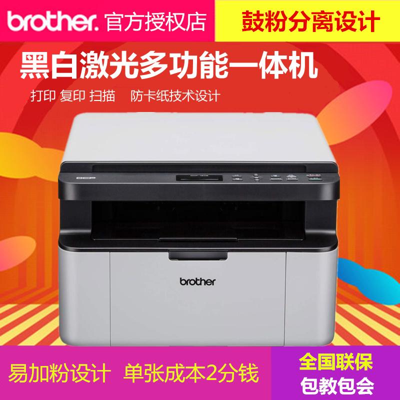 兄弟DCP-1608レーザープリンター複合機スキャン多機能コピー機ワイヤレスモノクロ三合一オフィス用家庭用A 4小型兄弟プリンター学生HL-1208