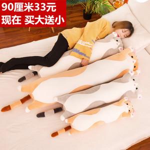 网红猫咪毛绒玩具玩偶懒人可爱女孩长条抱枕陪你睡觉公仔女生床上