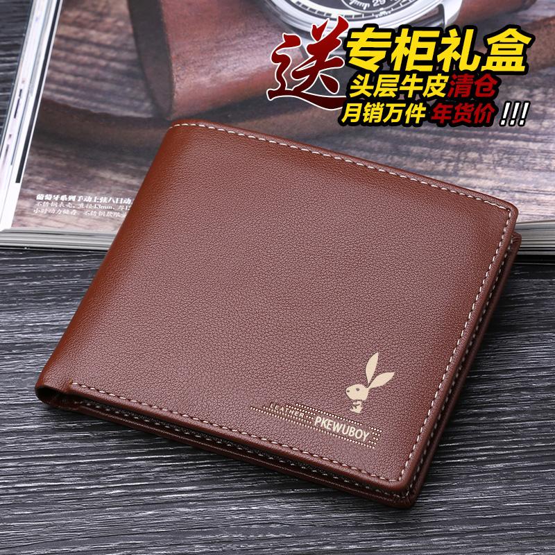 正品男士钱包短款青年商务多卡位皮夹横款日韩学生超薄钱夹特价潮