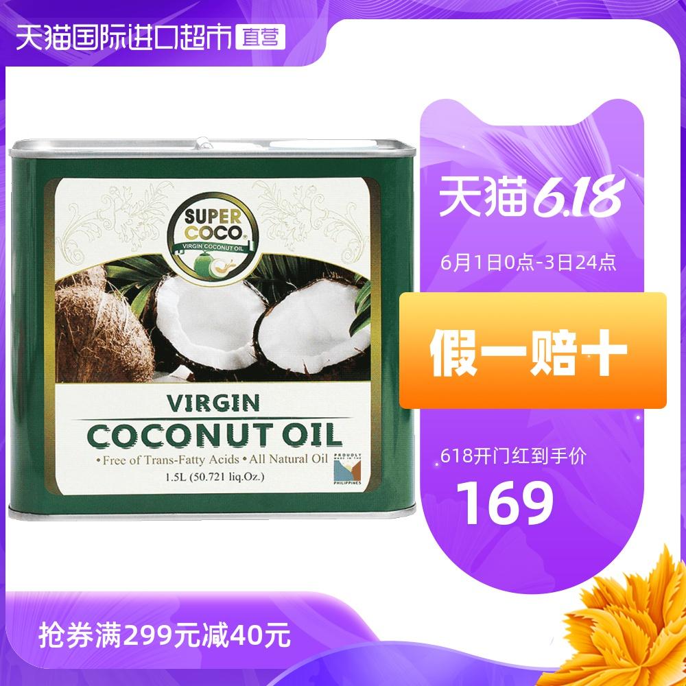 【直营】菲律宾supercoco椰来香进口天然冷压榨食用纯椰子油1.5L