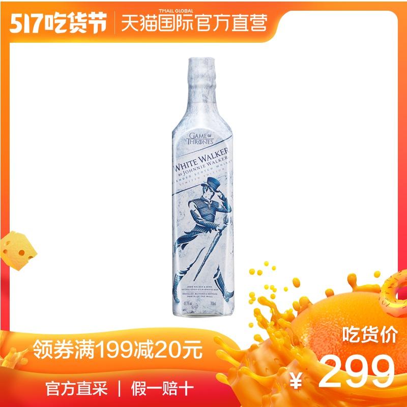 【直营】尊尼获加权力的游戏限定版调配威士忌洋酒700ml