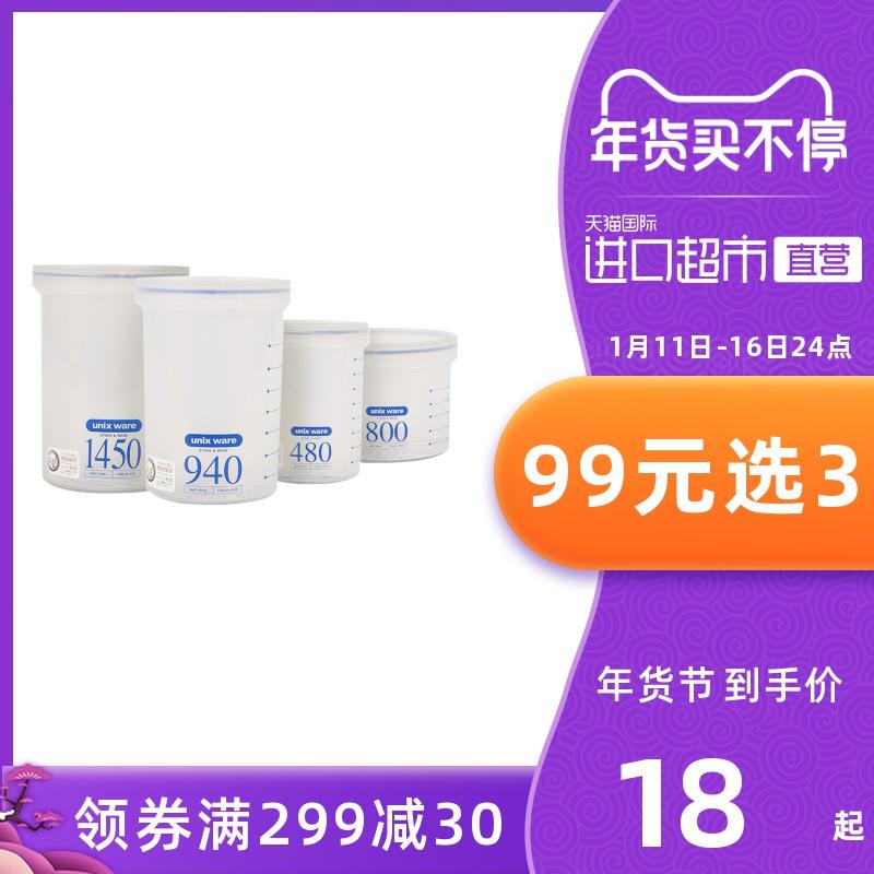 【直营】日本Asvel奶粉盒便携外出塑料防潮奶粉罐 储存密封罐辅食