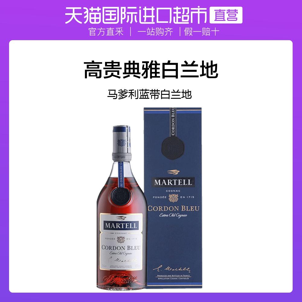 法国Martell马爹利进口蓝带白兰地 700ml/瓶 进口洋酒送礼