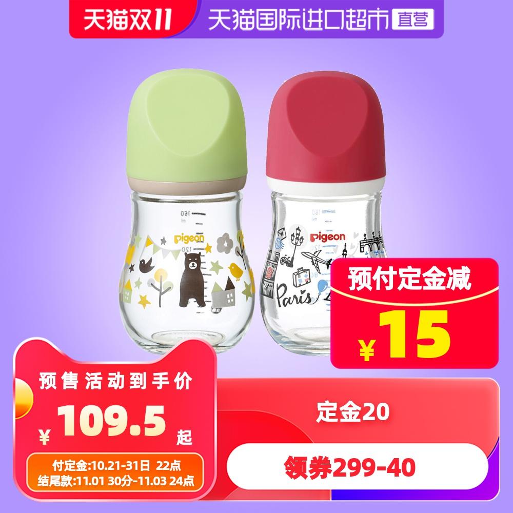 日本贝亲/Pigeon臻宝玻璃奶瓶宽口径熊/刺猬/巴黎/夏威夷 160ml*1