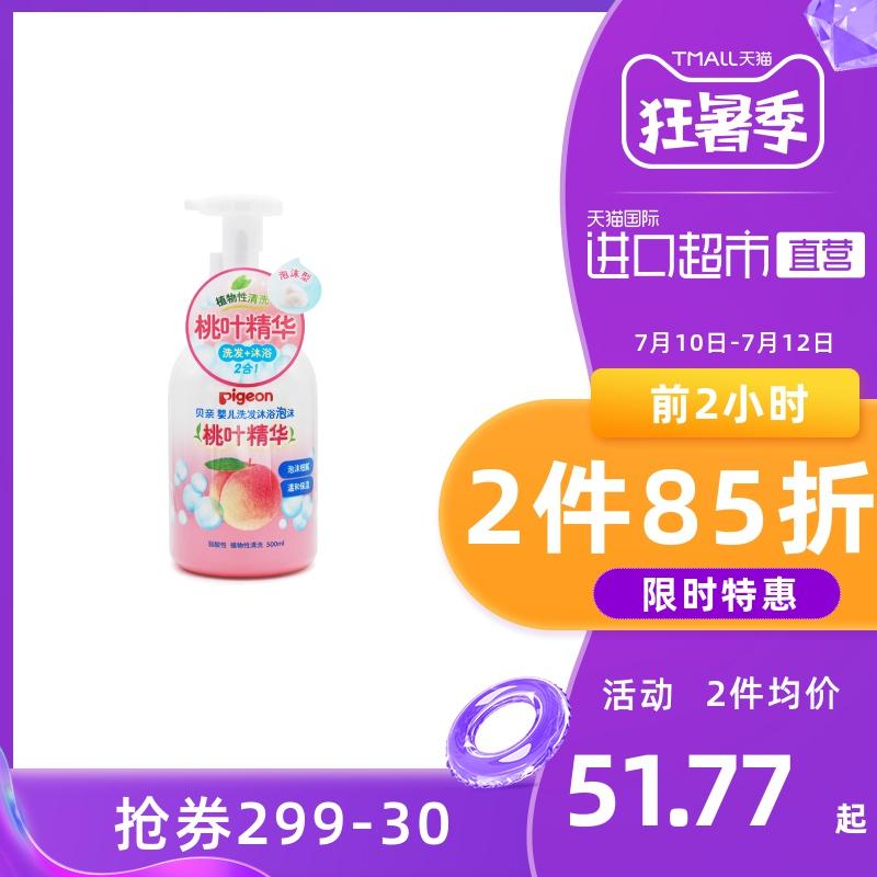 Pigeon/贝亲 婴儿宝宝洗发沐浴泡沫二合一(桃叶精华) 500ml