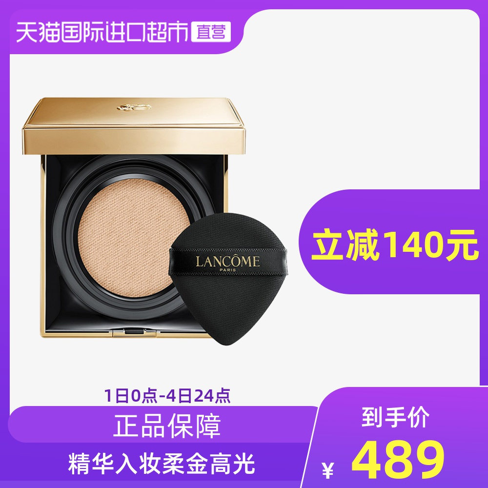 Domestic counter Lancome Pure Essence Cushion Sunscreen Isolation Concealer Liquid Foundation 110 13g