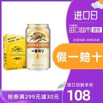 啤酒整箱聚會暢享箱24罐麒麟啤酒一番榨系列330ml日本KIRIN