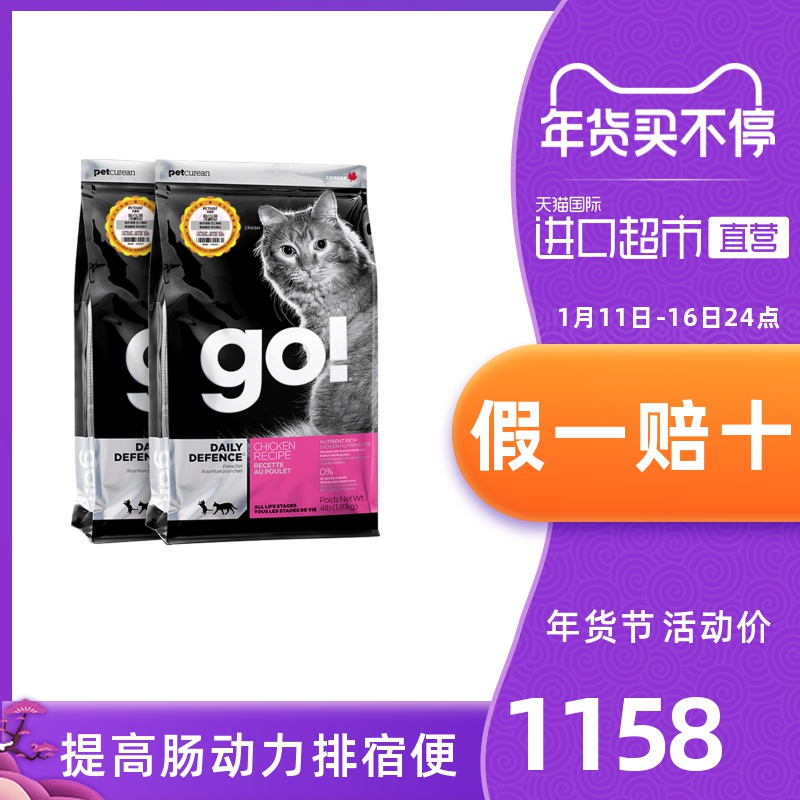 PetcureanGo猫粮:Petcurean Go!鸡肉全猫粮16磅2件装