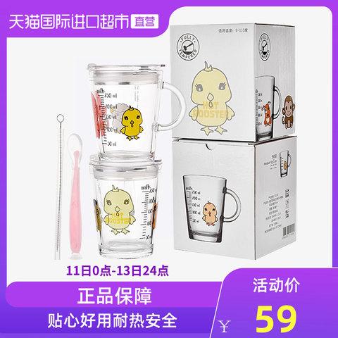 帕莎帕琦12生肖牛奶钢化杯带刻度喝奶杯微波炉耐热儿童冲泡奶粉杯