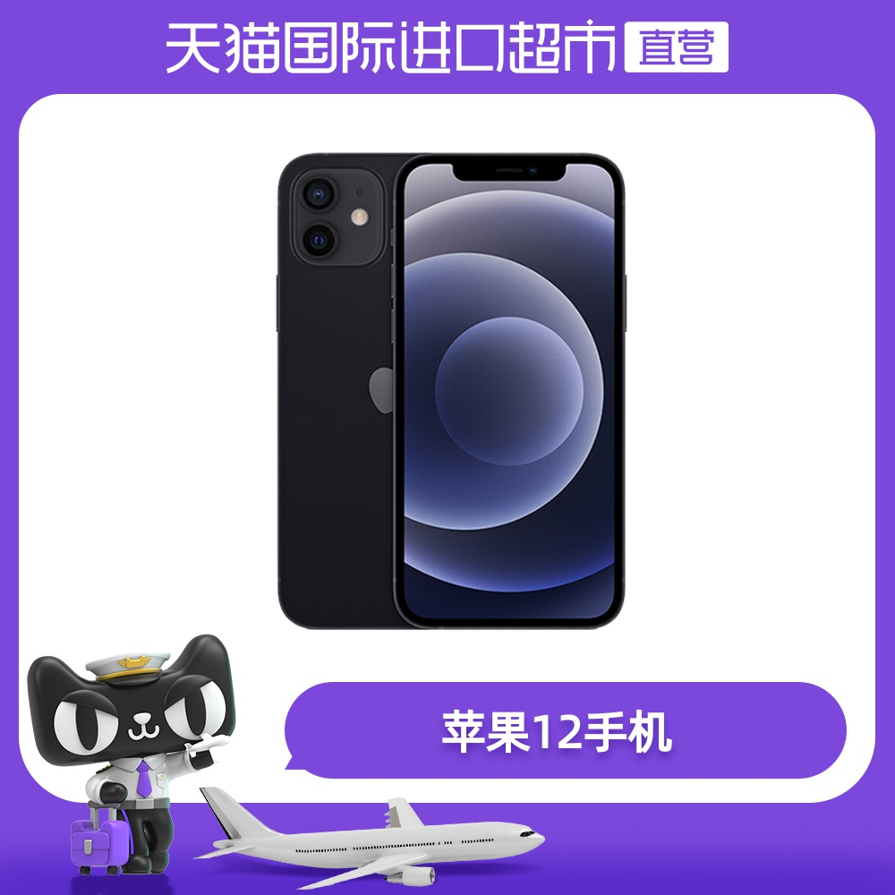 中國代購|中國批發-ibuy99|iphone|【直营国行全国联保】 Apple iPhone 12手机 支持移动联通电信5G 双卡双待